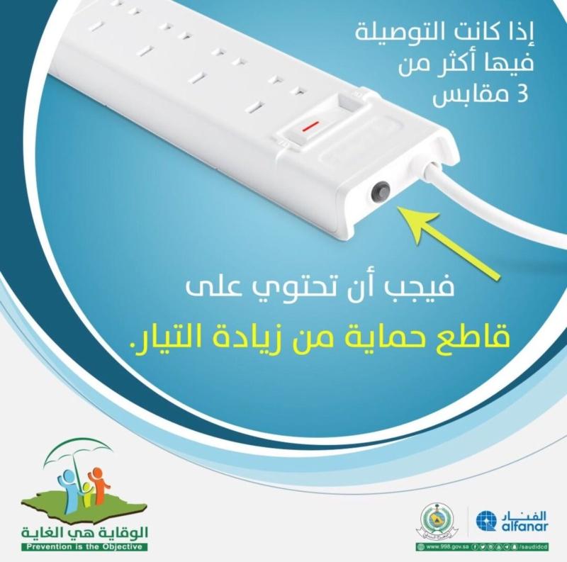الدفاع المدني يوضح طريقة الوقاية من التماس الكهربائي - المواطن