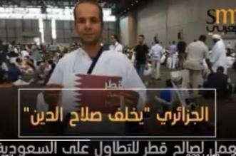 بالفيديو.. يخلف صلاح الدين إخواني جزائري يهاجم المملكة لحساب تنظيم الحمدين - المواطن