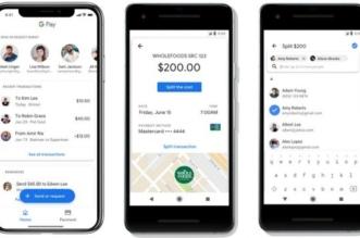 Google Pay تمكنك من الدفع للأصدقاء - المواطن