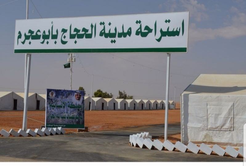 مدينة الحجاج بمركز أبو عجرم تستقبل طلائع ضيوف الرحمن باستعدادات مميزة