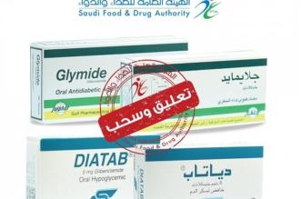 تعليق وسحب مستحضرين لعلاج السكري - المواطن