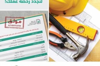 ربط إصدار أو تجديد رخص العمل بتوثيق عقد الإيجار السكني - المواطن