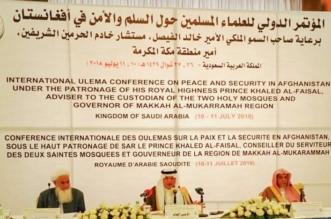 العثيمين: إعلان مكة خارطة طريق شرعية للوصول لحل سلمي في أفغانستان - المواطن