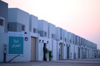 منصة فرز الوحدات تتيح خدمة دمج الوحدات السكنية إلكترونيًا - المواطن