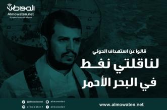 """إنفوجرافيك """"المواطن"""".. قالوا عن استهداف الحوثي لناقلتي نفط في البحر الأحمر - المواطن"""