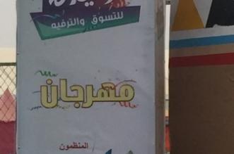 لهذا السبب.. حضور ضعيف بافتتاح مهرجان أحد رفيدة السياحي - المواطن