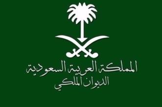 الديوان الملكي: وفاة الأمير تركي بن ناصر بن عبدالعزيز - المواطن