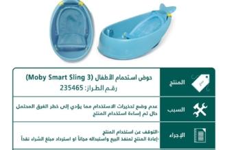 التجارة تحذر من حوض استحمام الأطفال Moby Smart Sling 3: يسبب الغرق - المواطن