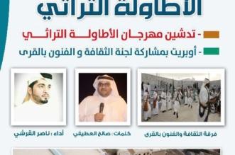"""أنشطة وفعاليات مختلفة في مهرجان الأطاولة التراثي برعاية """"المواطن"""" - المواطن"""