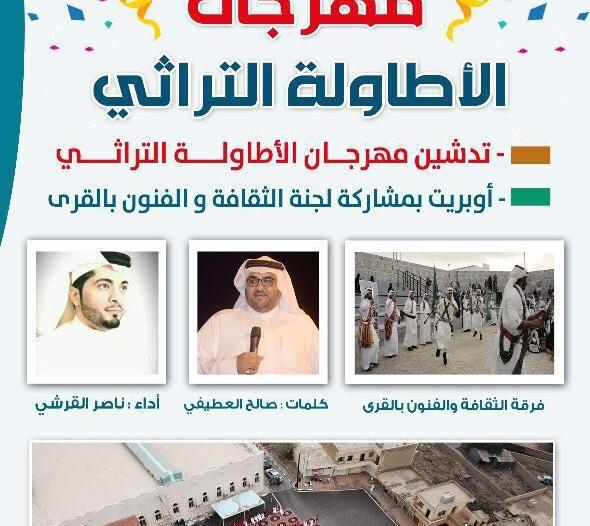 """أنشطة وفعاليات مختلفة في مهرجان الأطاولة التراثي برعاية """"المواطن"""""""