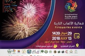 أهالي وزوار خميس مشيط على موعد مع الألعاب النارية ٣ أيام أسبوعياً - المواطن