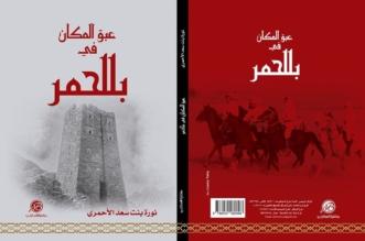 نورة الأحمري تختصر بحث 14 عامًا بكتاب عبق المكان في بللحمر - المواطن