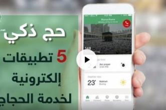 """فيديوجرافيك """"المواطن"""".. حج ذكي 5 تطبيقات إلكترونية لخدمة الحجاج - المواطن"""
