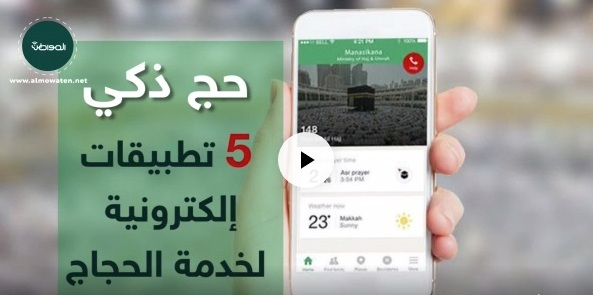 """فيديوجرافيك """"المواطن"""".. حج ذكي 5 تطبيقات إلكترونية لخدمة الحجاج"""