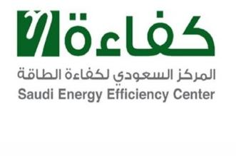 نصائح توعوية مهمة لتوفير استهلاك الطاقة في الثلاجات والغسالات - المواطن