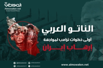 """إنفوجرافيك """"المواطن"""".. الناتو العربي أولى خطوات ترامب لمواجهة إرهاب إيران - المواطن"""