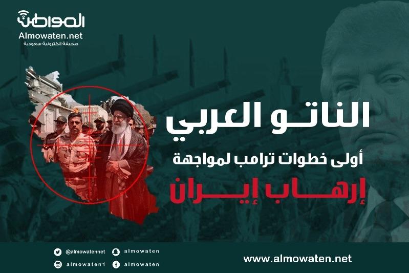 """إنفوجرافيك """"المواطن"""".. الناتو العربي أولى خطوات ترامب لمواجهة إرهاب إيران"""