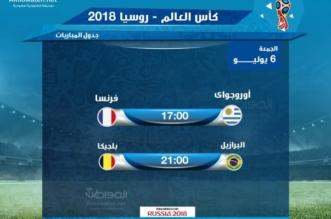 تعرف على موعد مباراتي اليوم في ربع نهائي كأس العالم 2018 - المواطن