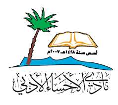 العوامية من مصدر قلق إلى أفق إشعاع وألق.. ندوة في أدبي الأحساء  - المواطن