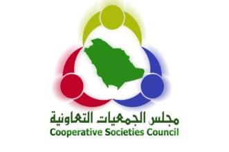 مجلس الجمعيات التعاونية للنحالين يناقش العمل التعاوني في بلجرشي.. غداً - المواطن