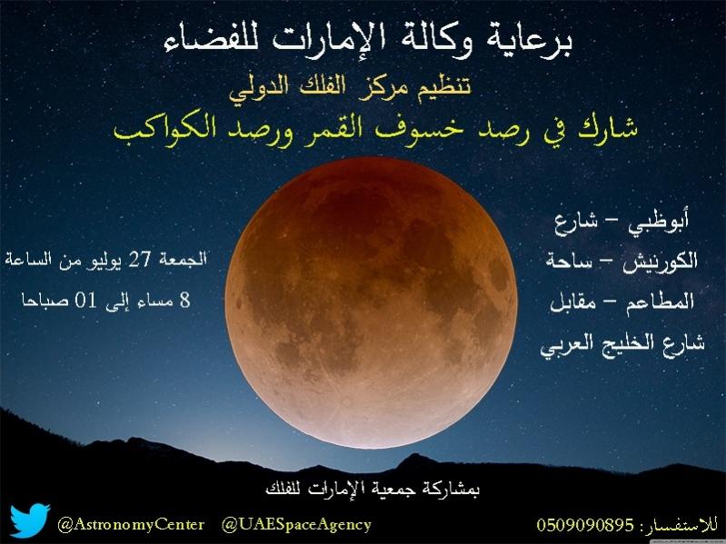 بث مباشر لأطول خسوف قمر في القرن الـ21 الجمعة المقبلة