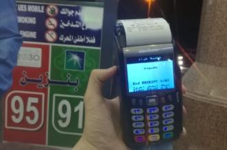 محطات جدة تبدأ التحول الإلكتروني لسداد مبالغ تعبئة الوقود بالمركبات - المواطن