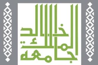 38 دورة تدريبية وتثقيفية تقدمها جامعة الملك خالد لزوار خيمة أبها - المواطن