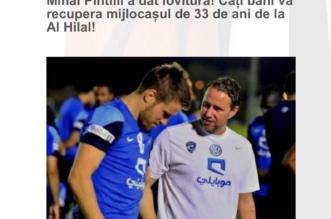 التحكيم الرياضي يُلزم الهلال بدفع 2 مليون يورو للاعبه السابق بينتلي - المواطن