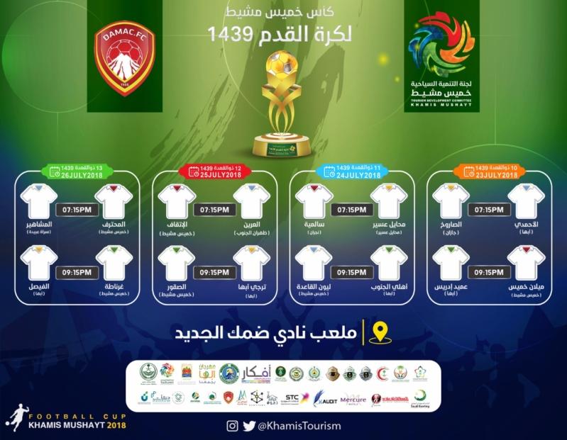 انطلاق بطولة كأس الخميس لكرة القدم بمشاركة 16 فريقًا .. الاثنين - المواطن