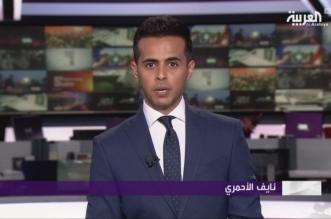 شاهد.. نايف الأحمري في أول ظهور على قناة العربية - المواطن