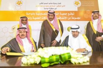 اتفاقية شراكة لتطبيق نظام تربية النحل في الباحة - المواطن