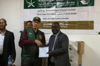 مركز الملك سلمان للإغاثة يسلم 100 طن من التمور لإثيوبيا - المواطن