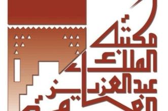 مكتبة الملك عبدالعزيز العامة تتيح خدماتها المتعددة للطلاب والطالبات - المواطن