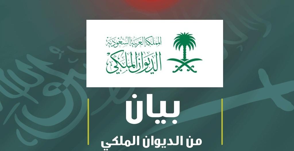 الديوان الملكي: وفاة الأميرة لمياء بنت هذلول بن عبدالعزيز