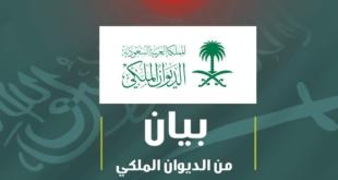 المملكة ترفض إعلان نتنياهو ضم الضفة الغربية وتدعو لاجتماع طارئ للتعاون الإسلامي