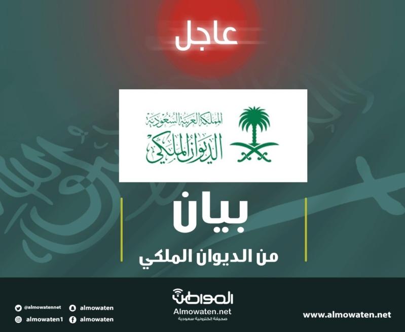 الديوان الملكي : وفاة والدة الأمير عبدالعزيز بن فيصل بن سلمان بن محمد آل سعود