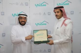 الإسكان تعلن استمرار تسليم الأراضي المجانية ضمن برنامج سكني - المواطن