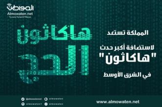 """إنفوجرافيك """"المواطن"""".. جدة تستضيف هاكاثون الحج الحدث الأكبر في الشرق الأوسط - المواطن"""