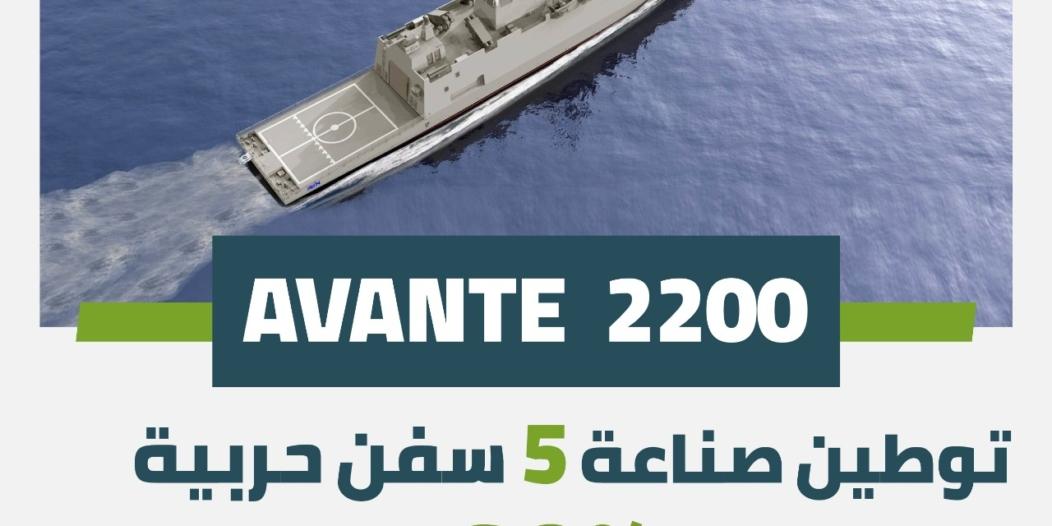 اتفاقية SAMI مع نافانتيا الإسبانية.. توطين المشتريات العسكرية وتوفير آلاف الوظائف