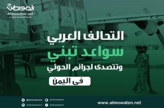 أميركا ترحب بإعلان التحالف العربي نتائج التحقيق في حادثة صعدة - المواطن