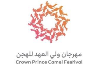 جوائز بقيمة 7.7 مليون ريال للأشواط العامة في مهرجان ولي العهد للهجن - المواطن