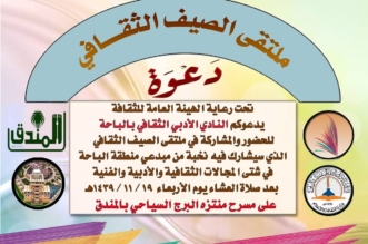 أدبي الباحة يختتم ملتقى الصيف الثقافي بالمندق غدًا - المواطن