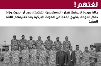 ماذا يعني تعليم الجنود الأتراك في قطر العربية؟.. 5 إجابات صادمة! - المواطن