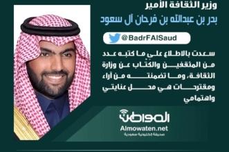 تغريدة وزير الثقافة تلهب حماس المثقفين والكتاب.. أثلجت صدورنا ونطمح للمزيد - المواطن