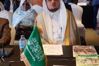انتخاب المملكة عضواً في المجلس التنفيذي لمركز أكساد - المواطن