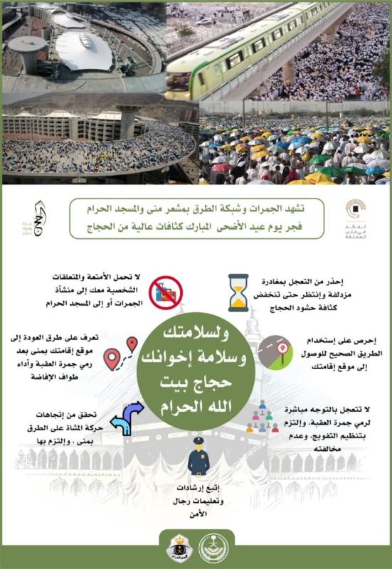 إنفوجرافيك.. 7 نصائح من الأمن العام لضيوف الرحمن أثناء رمي الجمرات - المواطن