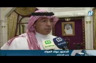 شاهد.. العواد: جهود الإعلاميين السعوديين في موسم الحج تدعو للفخر - المواطن