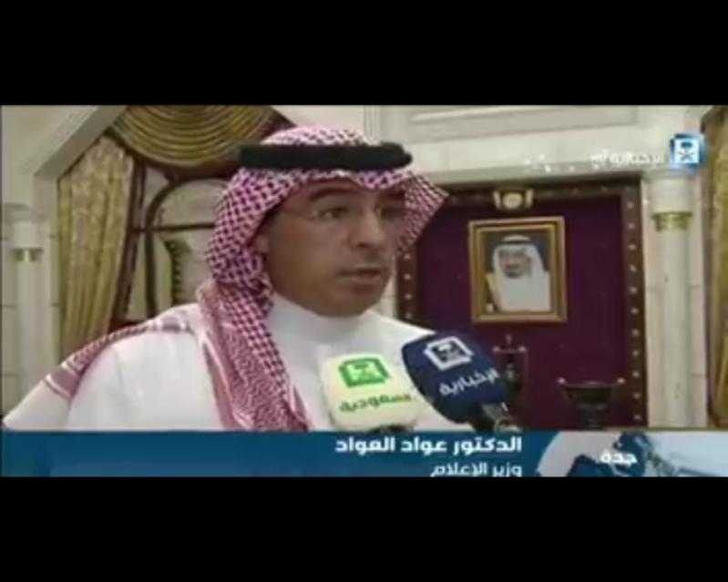 شاهد.. العواد: جهود الإعلاميين السعوديين في موسم الحج تدعو للفخر