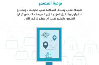 رسالة توعوية من المدني بشأن سلامة مخيمات الحجاج - المواطن