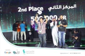 تطبيق محفظة الحاج يفوز بالمركز الثاني في نهائي هاكاثون الحج - المواطن